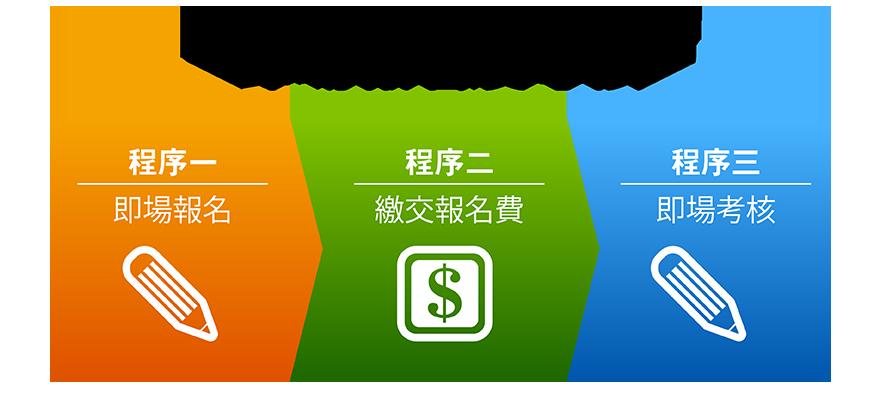 On-site_hk